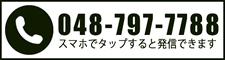 tel:048-797-7788